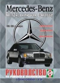 Руководство Mercedes W-124 c 85-95 г.(бензин + дизель)